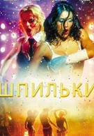 Шпильки 3 (2010)
