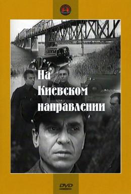 Постер фильма На киевском направлении (1967)