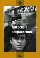 На киевском направлении (1967)