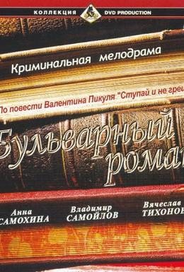 Постер фильма Бульварный роман (1994)