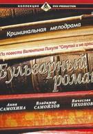 Бульварный роман (1995)