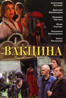Постер фильма Вакцина (2007)