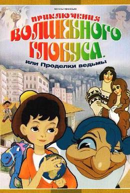 Постер фильма Приключения волшебного глобуса, или Проделки ведьмы (1991)