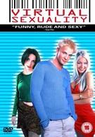Виртуальная сексуальность (1999)