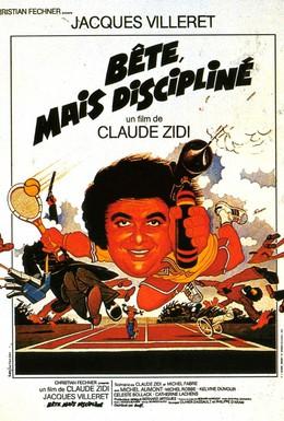Постер фильма Глупый, но дисциплинированный (1979)