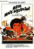 Глупый, но дисциплинированный (1979)