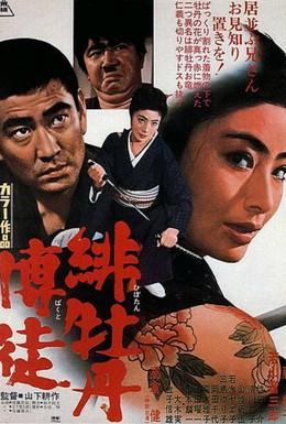 Постер фильма Леди-якудза (1968)