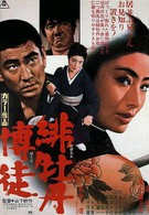 Леди-якудза (1968)