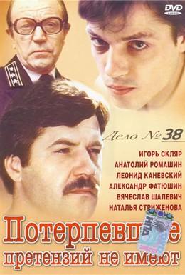 Постер фильма Потерпевшие претензий не имеют (1986)