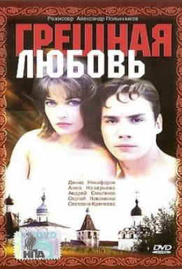 Постер фильма Грешная любовь (1997)