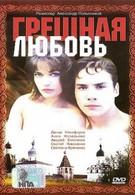 Грешная любовь (1997)