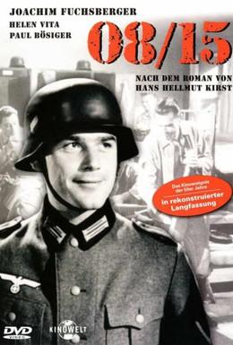 Постер фильма 08/15 (1954)