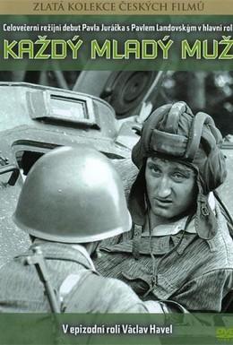 Постер фильма Каждый молодой человек (1966)