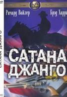 Сатана Джанго (1967)