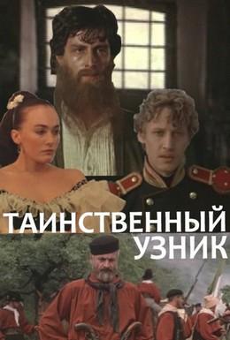 Постер фильма Таинственный узник (1986)