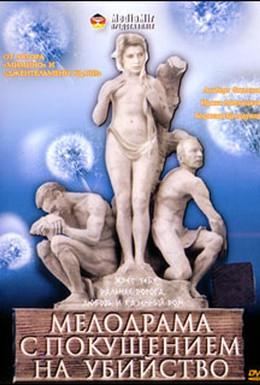 Постер фильма Мелодрама с покушением на убийство (1992)