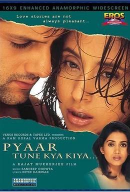 Постер фильма Любовь, сводящая с ума (2001)