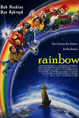 Постер фильма Радуга (1995)