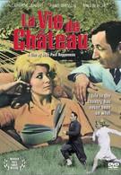 Жизнь богачей (1966)