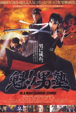 Постер фильма Школа самураев (2008)