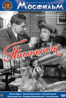 Постер фильма Пигмалион (1957)