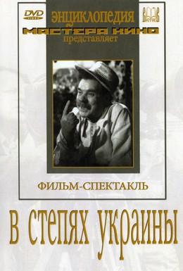 Постер фильма В степях Украины (1952)