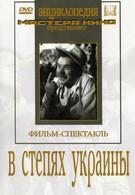 В степях Украины (1952)