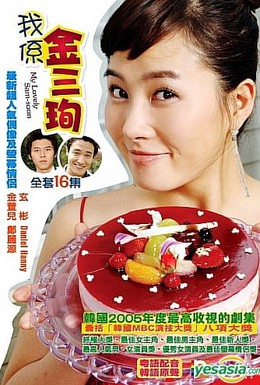 Постер фильма Меня зовут Ким Сам-сун (2005)