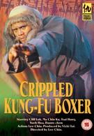 Искалеченный боец Кунг Фу (1979)