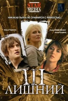 Постер фильма Третий лишний (2007)