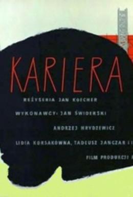 Постер фильма Карьера (1955)