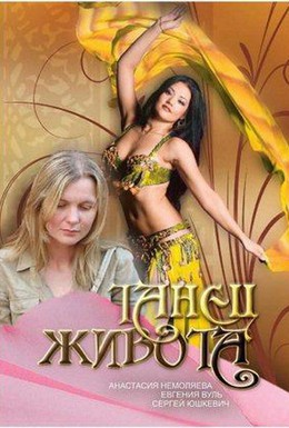 Постер фильма Танец живота (2007)