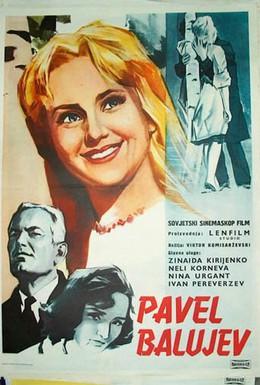 Постер фильма Знакомьтесь, Балуев! (1963)