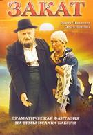 Закат (1990)