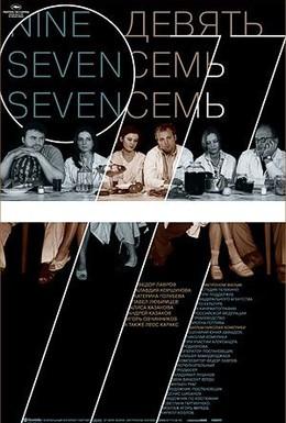 Постер фильма Девять Семь Семь (2006)