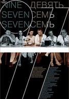 Девять семь семь (2006)