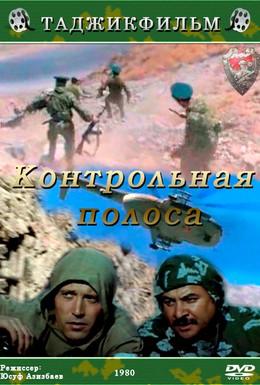 Постер фильма Контрольная полоса (1980)