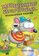 Мышиные истории (2006)