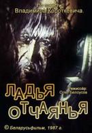 Ладья отчаянья (1987)