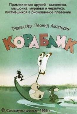 Постер фильма Кораблик (1956)
