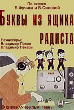 Постер фильма Буквы из ящика радиста. Три буквы (1966)