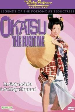 Постер фильма Окацу в бегах (1969)