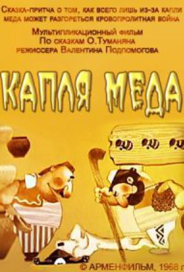 Постер фильма Капля меда (1968)