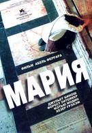 Мария (2005)