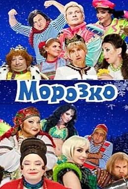 Постер фильма Морозко (2010)