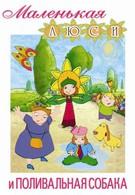 Маленькая Люси (2006)