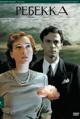 Постер фильма Ребекка (2008)