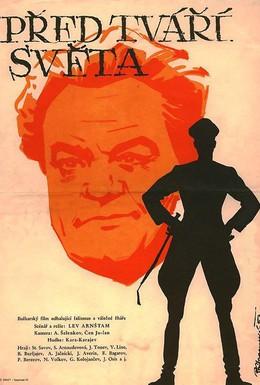 Постер фильма Урок истории (1956)