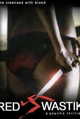 Постер фильма Кровавый знак (2007)
