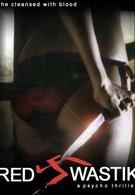 Кровавый знак (2007)